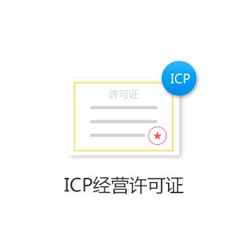 经营性网站必须办理ICP经营许可证,否则属于非法经营。ICP经营许可证是企业网站合法经营的需要。企业有ICP许可证,可享受政府红利,约8%的税收优惠