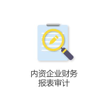 内资公司财务报表审计是最常规的审计业务,主要是针对内资企业的审计,是会计师事务所的法定业务,审计依据是中国注册会计师审计准则要求。