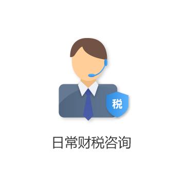 执企网帮助企业解答财税方面的日常基础问题咨询服务。