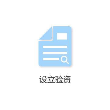 执企网通过自身会计师事务所和审计事务所及其他具有验资资格的机构出具的证明资金真实性的文件。