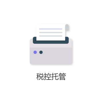 执企网为企业提供发票开具,开具发票月底抄税等服务。