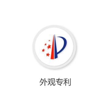 服务说明 执企网10年专注  知识产权服务:商标、实用、新型、发明型专利、外观专利申请,高新等服务。