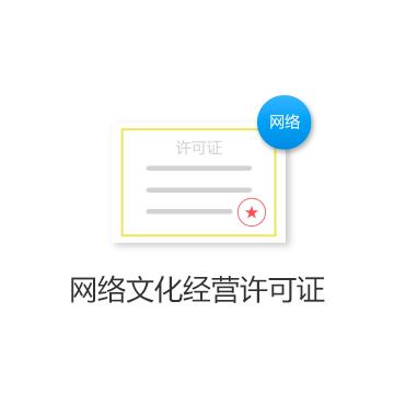 网络经营许可证是网站经营的许可证,根据国家<<互联网管理办法规定>>,经营性网站必须办理ICP证,否则就属于非法经营。